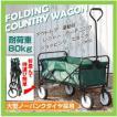 園芸用折り畳み式ワゴン  レジャー ワゴン ガーデニング/レジャー  カントリーワゴン
