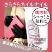 ネイルケア - ネイルオイルミスト美容液 50ml & 爪保湿保護グローブ・手袋セット - プレゼントにおすすめ
