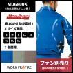 MD6800K  防炎空調エアコン服 (服のみ) ファン別売り 熱中症・暑さ対策 MaxDyna(マックスダイナ) アリオカの作業服