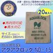 土のう 水害 災害 日水化学工業 防災用品 吸水性土のう 「アクアブロック」 NDシリーズ 再利用可能版(真水対応) ND-15 20枚入り