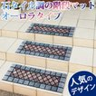 エントランス 階段 マット 泥 玄関 石タイル調の階段マット(オーロラタイプ)1枚入