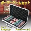 ポーカー ギャンブル チップ カジノ 本格派 ポーカーセット チップ300枚入