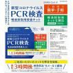 新型コロナウィルス PCR検査 唾液採取用検査キット