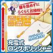風呂洗い 風呂掃除 ポリッシャー 浴室 充電式ロングポリッシャー(AY-2029)