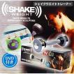ダンベル 筋トレ エクササイズ 運動 SHAKE WEIGHT シェイクウエイトトレーナー トレーニングDVD付