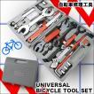 自転車修理工具 44PC