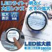 LED拡大鏡 smolia スモリアブラック