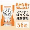 ダイエットサプリメント 炭水化物 糖質 ぱっくん分解酵母 14回分(56粒)