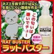 ネズミ ねずみ 害獣 退治 ねずみ忌避剤 ラットバスター(RAT BUSTER)250ml×3本組