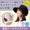 帽子 UV 女性用 紫外線 遮熱クールキャスケット ブラック