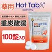 入浴剤 炭酸 風呂 温浴 重曹 バス 薬用HotTab 重炭酸湯 100錠 ホットタブ