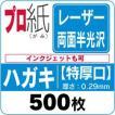 レーザープリンター用紙 フォトペーパー キャノン エプソン (両面半光沢)ハガキ 500枚 送料無料