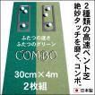パターマット工房 30cm×4m×2枚組 COMBOパターマット 距離感マスターカップ2枚付き 日本製 パット 練習