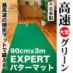 パターマット工房 90cm×3m EXPERTパターマット 距離感マスターカップ付き 日本製 パット 練習