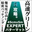 パターマット工房 45cm×5m EXPERTパターマット 距離感マスターカップ付き 日本製 パット 練習