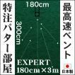 パターマット工房 182cm×300cm EXPERT 特注 日本製 パット 練習