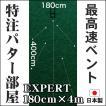 パターマット工房 182cm×400cm EXPERT (個人宅宛配送可) 特注 日本製 パット 練習