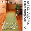 パターマット工房 90cm×5m BENT-TOUCHパターマット 距離感マスターカップ付き 日本製 パット 練習