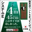パターマット工房 パット練習システムE-45cm×4m 日本製