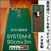 パターマット工房 パット練習システムE-90cm×3m 日本製 パット 練習