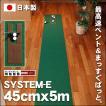 パターマット工房 パット練習システムE-45cm×5m 日本製 パット 練習