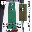 パターマット工房 パット練習システムE-30cm×3m 日本製 パット 練習