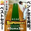 パターマット工房 45cm×3m SUPER-BENTパターマット 距離感マスターカップ付き 日本製
