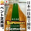 パターマット工房 45cm×4m SUPER-BENTパターマット 距離感マスターカップ付き 日本製