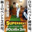 パターマット工房 90cm×3m SUPER-BENTパターマット 距離感マスターカップ付き 日本製