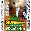 パターマット工房 90cm×4m SUPER-BENTパターマット 距離感マスターカップ付き 日本製 パット 練習