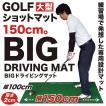 (高グレード・低価格)BIGドライビングマット150cm×100cm(ゴムティー付き)シンプル価格セット ゴルフ 練習