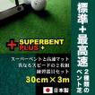 パターマット工房 30cm×3m SUPERBENTプラス+ EXPERT 距離感マスターカップ2枚+まっすぐぱっと付 日本製 パット 練習