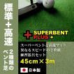 パターマット工房 45cm×3m SUPERBENTプラス+ BENT-TOUCH 距離感マスターカップ2枚+まっすぐぱっと付 日本製 パット 練習