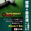 パターマット工房 45cm×5m SUPERBENTプラス+ EXPERT 距離感マスターカップ2枚+まっすぐぱっと付 日本製 パット 練習
