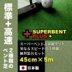 パターマット工房 45cm×5m SUPERBENTプラス+ BENT-TOUCH 距離感マスターカップ2枚+まっすぐぱっと付 日本製 パット 練習