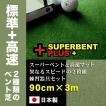 パターマット工房 90cm×3m SUPERBENTプラス+ BENT-TOUCH 距離感マスターカップ2枚+まっすぐぱっと付 日本製 パット 練習