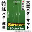 パターマット工房 184cm×300cm SUPER-BENT 特注 日本製