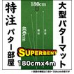 パターマット工房 184cm×400cm SUPER-BENT (個人宅宛配送可) 特注 日本製 パット 練習