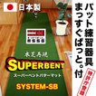 パターマット工房 パット練習システムSB-90cm×5m 日本製【SALE】