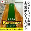 日本製 パターマット工房 45cm×2.2m SUPER-BENTパターマット 距離感マスターカップ付き パット 練習