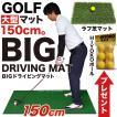 【高グレード・低価格】BIGドライビングマット150cm×100cm(ゴムティー付き)特大ショットマット ゴルフ練習マット ゴルフ 練習