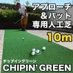 屋外可・ アプローチ&パット専用人工芝 チップイングリーン[CHIPIN'GREEN]90cm×10m ゴルフ 練習