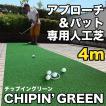 屋外可・ アプローチ&パット専用人工芝 チップイングリーン[CHIPIN'GREEN]90cm×4m ゴルフ 練習