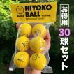 [お得用]「HIYOKOボール」30球(5パック)セット 室内ゴルフ練習ボール【最大飛距離50m】