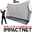 ゴルフネット インパクトネット 3mタイプ+サポートネット同梱 【お得なセット商品】【高グレード】【ゴルフ 練習 ネット】【練習 用具 用品 器具 トレーニング】