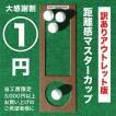 [訳ありアウトレット]距離感マスターカップ  大感謝割 1円 (ご購入条件あり:商品説明をお読みください)パターマット工房製