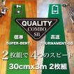 パターマット工房 クオリティ・コンボ(2枚組)30cm×3m(距離感マスターカップ・まっすぐぱっと付き) パット 練習 日本製