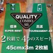 パターマット工房 クオリティ・コンボ(2枚組)45cm×3m(距離感マスターカップ・まっすぐぱっと付き) パット 練習 日本製