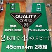 パターマット工房 クオリティ・コンボ(2枚組)45cm×4m(距離感マスターカップ・まっすぐぱっと付き) パット 練習 日本製