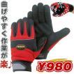 送料無料 作業用手袋 PROHANDS 簡易防寒にも 【JNP-770】作業手袋 富士グローブ